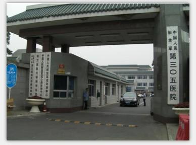 305医院
