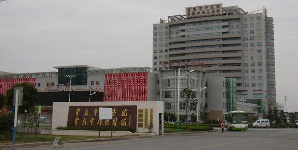 常熟中医院