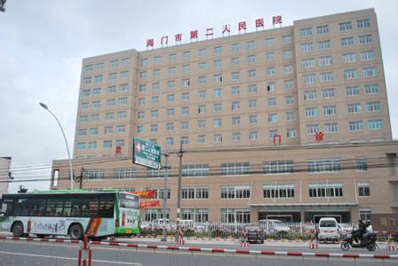 南通第二人民医院