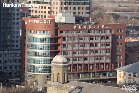 北京市第二医院