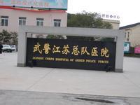 武警江苏总队医院