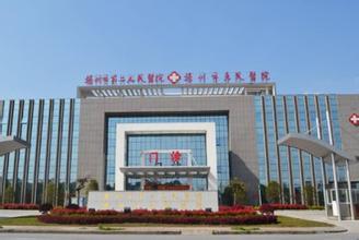 扬州第二人民医院