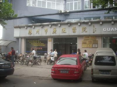 扬州广陵医院