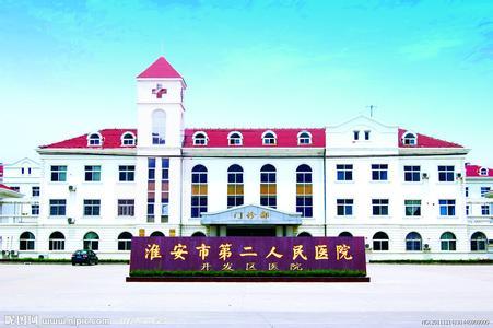 淮安市第二人民医院