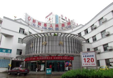盱眙人民医院