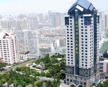 杭州市第三人民医院