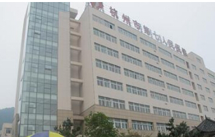 杭州市心理卫生中心