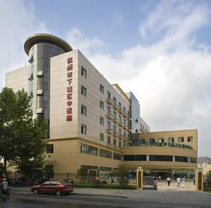 下城区中医院