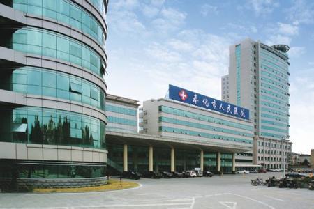 奉化市人民医院
