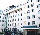 象山中医院