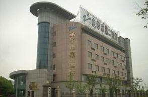 金华第二医院