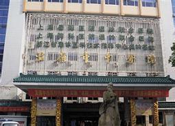温岭中医院