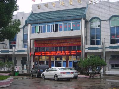 台州骨伤医院