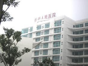 长兴人民医院