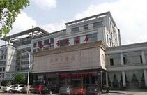 衢州市惠民医院