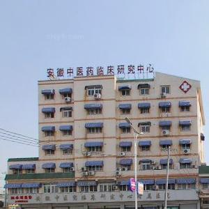 安徽省中医药临床研究中心附属医院