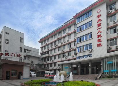 安庆市第一人民医院