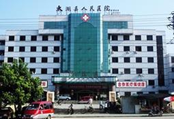 太湖县人民医院
