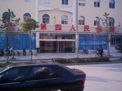 安庆市第四人民医院