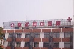 怀远县中医院
