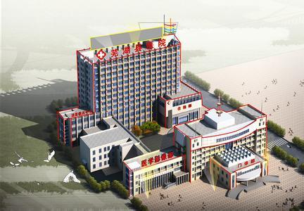 芜湖县医院