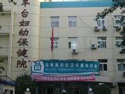 丰台妇幼保健医院