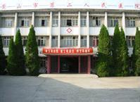 黄山市第二人民医院