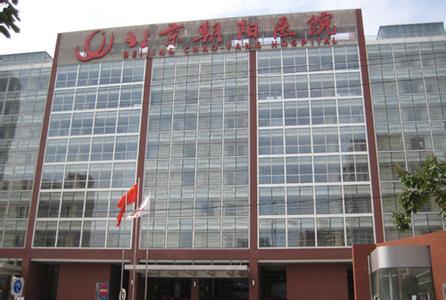 朝阳医院京西院区