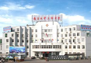 南昌大学上饶医院