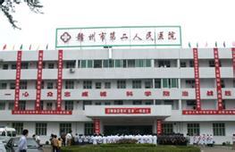 赣州市第二人民医院
