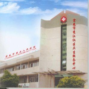 宜春市第五人民医院